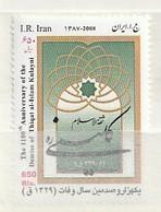 Iran 2008 Thiqat Al-Islam Kulayni (1) UM - Irán