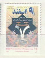 Iran 2008 Consumer Rights-Flowers (1) UM - Irán
