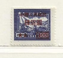 CHINE   ( AS - 33 )   1950  N0 YVERT ET TELLIER  N° 880  N** - 1949 - ... Volksrepublik