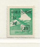CHINE   ( AS - 35 )   1951  N0 YVERT ET TELLIER  N° 901  N** - 1949 - ... Volksrepublik