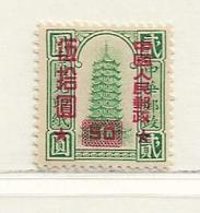 CHINE   ( AS - 39 )   1951  N0 YVERT ET TELLIER  N° 912  N** - 1949 - ... Volksrepublik