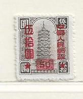 CHINE   ( AS - 40 )   1951  N0 YVERT ET TELLIER  N° 914  N** - 1949 - ... Volksrepublik
