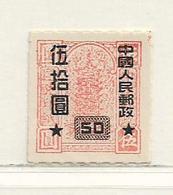 CHINE   ( AS - 41 )   1951  N0 YVERT ET TELLIER  N° 916  N** - 1949 - ... Volksrepublik