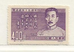 CHINE   ( AS - 42 )   1951  N0 YVERT ET TELLIER  N° 918  N** - 1949 - ... Volksrepublik
