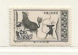 CHINE   ( AS - 47 )   1952  N° YVERT ET TELLIER  N° 943  N** - 1949 - ... Volksrepublik