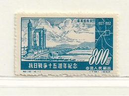 CHINE   ( AS - 48 )   1952  N° YVERT ET TELLIER  N° 947  N** - 1949 - ... Volksrepublik