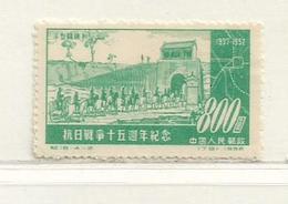 CHINE   ( AS - 49 )   1952  N° YVERT ET TELLIER  N° 949  N** - 1949 - ... Volksrepublik