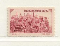 CHINE   ( AS - 54 )   1952  N° YVERT ET TELLIER  N° 966  N** - 1949 - ... Volksrepublik