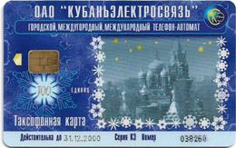 Russia - Kubanelektrosvyaz (Krasnodar) - New Millennium Christmas 2000 - 100U, Exp.31.12.2000, Used - Russia