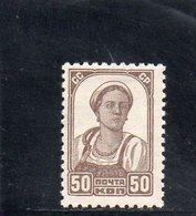 URSS 1929-32 * - 1923-1991 URSS