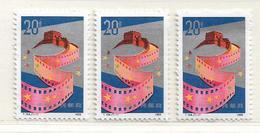 CHINE  ( AS - 343 )   1990  N° YVERT ET TELLIER  N° 3015   N** - 1949 - ... République Populaire