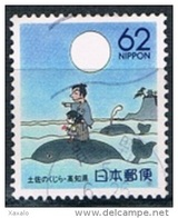 Japan 1991 - Furusato - Used Regional Stamps - 1989-... Emperador Akihito (Era Heisei)