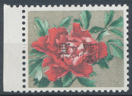 Stamp China PRC  MNH - 1949 - ... Volksrepublik