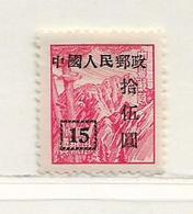 CHINE  ( AS - 392 )   1951  N° YVERT ET TELLIER  N° 902   N* - 1949 - ... Volksrepublik