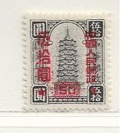 CHINE  ( AS - 394 )   1951  N° YVERT ET TELLIER  N° 914   N* - 1949 - ... Volksrepublik