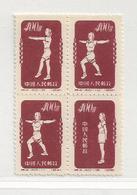 CHINE  ( AS - 397 )   1951  N° YVERT ET TELLIER  N° 935/935C   N* - 1949 - ... Volksrepublik