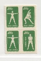 CHINE  ( AS - 398 )   1951  N° YVERT ET TELLIER  N° 936/936C   N* - 1949 - ... Volksrepublik