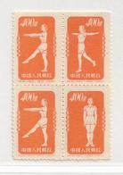 CHINE  ( AS - 401 )   1951  N° YVERT ET TELLIER  N° 939/939C   N* - 1949 - ... Volksrepublik