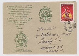 MAIL Post Cover Mail USSR RUSSIA Voronezh Coach Plant  Railway Train Space Rocket Sputnik - 1923-1991 USSR
