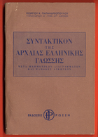 B-6291 Greece 1962. Book - Syntax Of The Ancient Greek Language 176 Pg. - Livres, BD, Revues