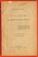 B-8546 Greece 1924. The Laws Of The Stock Exchange. Book 192 Pg - Boeken, Tijdschriften, Stripverhalen