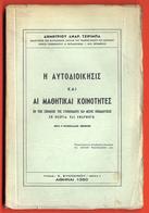 B-8572 Greece 1950. The School Communities. Book 176 Pg - Boeken, Tijdschriften, Stripverhalen