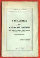 B-8572 Greece 1950. The School Communities. Book 176 Pg - Livres, BD, Revues