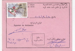 Lebanon-Liban Registr.Receipt 2002, Mazraa Cancellation- 1v. Reduced Price - SKRILL PAYMENT ONLY - Lebanon