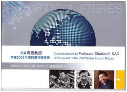 HONG KONG 2010 Professor Charles K.KAO Nobel Prize Winner In Physics PRESTIGE LIMITED EDITION BOOKLET - 1997-... Région Administrative Chinoise