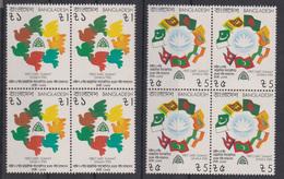 Bangladesch 1985 1st SAARC Summit Block Of 4 MNH Pakistan India Sri Lanka Bhutan Nepal Maldives Flag - Sri Lanka (Ceylon) (1948-...)