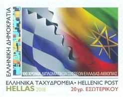 Greece Grèce Griechenland Grecia 2018 , Flags Ethiopia And Greece, MNH(**),  Hologram - Griechenland