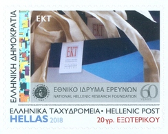 National Documentation Centre, MNH(**), Hologram, Greece Grèce Griechenland Grecia 2018 - Griechenland