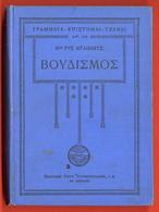 B-5541 Greece 1931.Book. Buddhism. 224 Pg - Boeken, Tijdschriften, Stripverhalen