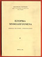 B-5956 Greece 1986. Book – The Interpretation Of The Myth .170 Pg - Books, Magazines, Comics