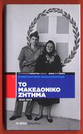 B-5961 Greece 2009. Book – The Macedonia Issue 238 Pg - Books, Magazines, Comics