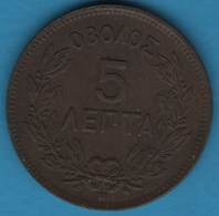 GREECE 5 LEPTA 1869 BB KM# 42 George I Royaume - Greece