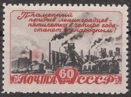 Russia 1948 Mi 1226I MNH OG ** - Nuovi
