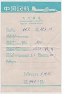 J538  China  Chinese Civil Aviation - 中国民航 -Flight Information - 1964.4.3. - Flight Certificates