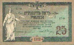 RUSSIE – 25 Roubles –type 1918 - Russie