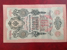 10 Roubles 1909 - Russia