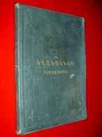 Chants Et Chansons . Livre En Arménien  1880 / Textes Et Partitions Arménie - Livres Anciens