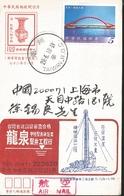 J) 2010 REPUBLIC OF CHINA, BRIDGE, POSTCARD, POSTAL STATIONARY, XF - 1949 - ... People's Republic