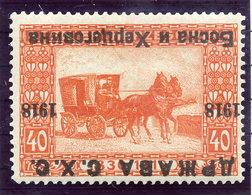 YUGOSLAVIA 1918 Drzava Overprint Inverted On Bosnia 40 H. LHM / *.  Michel 7, SG 7 - 1919-1929 Kingdom Of Serbs, Croats And Slovenes