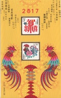 China (2017) Yv. Bf. 202  /  Rooster - Coq - Gallo - Cock - Chinese New Year - Chinese New Year