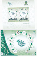 Saudi Arabia New Issue 2018 NATIONLA DAY Sheet Perforated 2 Stampps+ 1.s. Sh Impeerf Compl MNH- SKRILL PAY ONLY - Saudi Arabia