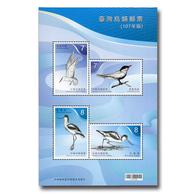 Taiwan 2018 Birds Stamps S/s Chlidonias Hybrida Recurvirostra Avosetta - 1945-... Republic Of China