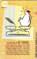 Telecarte ISRAEL - BALANCE - Astronomie
