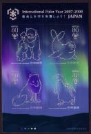 JAPAN 2009, IPY International Polar Year - Preserve The Polar Regions And Glaciers Minisheet** - Preservare Le Regioni Polari E Ghiacciai