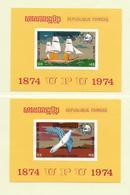 KHMERE ( AS- 415 ) 1974  N° YVERT ET TELLIER BLOCS SPECIAUX  N° 346A/346B    N** - Kampuchea
