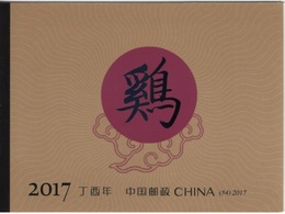 China (2017) Yv. C5401 - Booklet  /  Rooster - Coq - Gallo - Cock - Chinese New Year - Chinese New Year